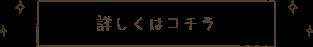 中内工務店