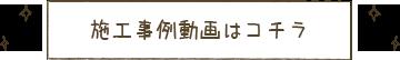 中内工務店:施工事例一覧