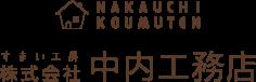 奈良で新築工事・リフォーム工事の事なら中内工務店へ:0120-3296-08 営業時間AM8:00~PM6:00