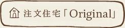 中内工務店:注文住宅「Original」