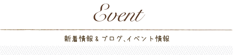 中内工務店:イベント