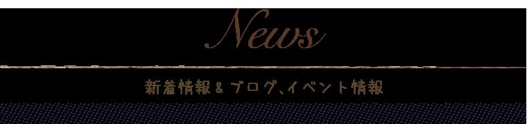 中内工務店:ブログ
