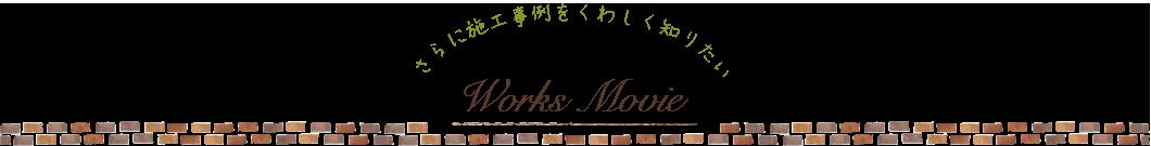 中内工務店:ニュース・ブログ・イベント一覧