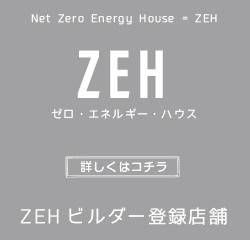 中内工務店のZEH(ゼッチ)