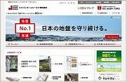 ジャパンホームシールド株式会社