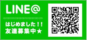中内工務店:LINE@