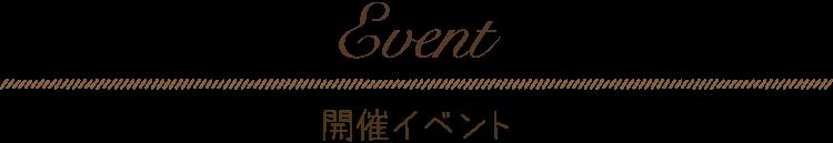 中内工務店イベントカレンダー