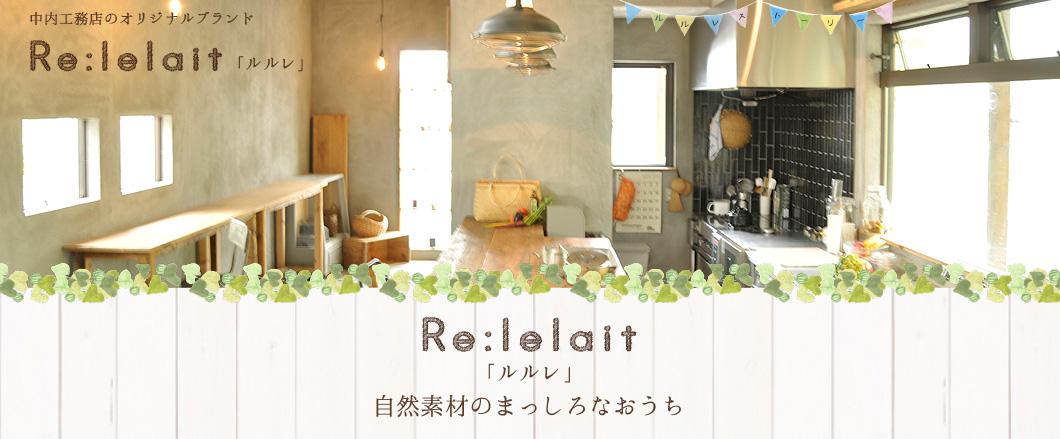中内工務店のオリジナルブランド「Re:lelait(ルルレ)」