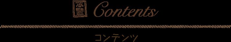 中内工務店:コンテンツ