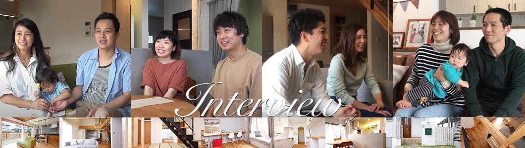 中内工務店のお客様インタビュー