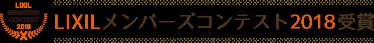 LIXILメンバーズコンテスト2018受賞