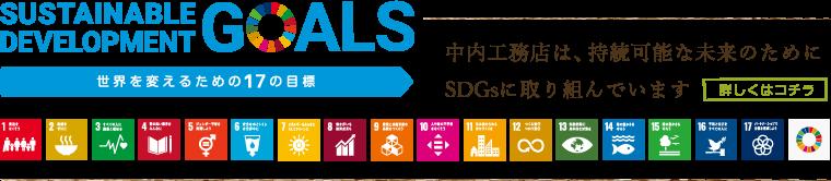 中内工務店は、持続可能な未来のためにSDGsに取り組んでいます