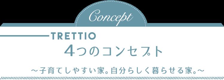 TRETTIO [レッティオ]は、新世代のマイホームへの想いにお応えします。