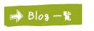 中内工務店:blog