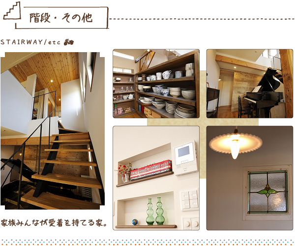 施工事例:中内工務店:階段・その他