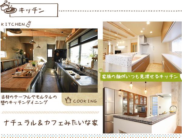 施工事例:中内工務店:キッチン