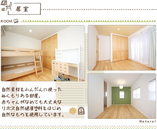 施工事例:中内工務店:居室