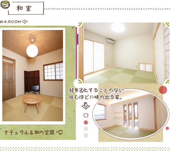 施工事例:中内工務店:和室