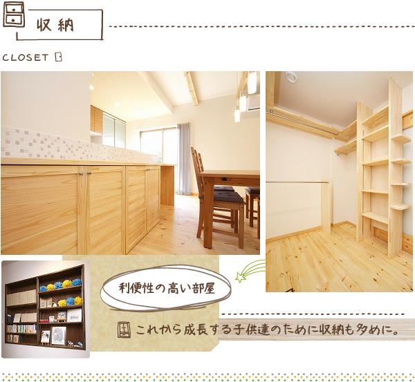 施工事例:中内工務店:収納