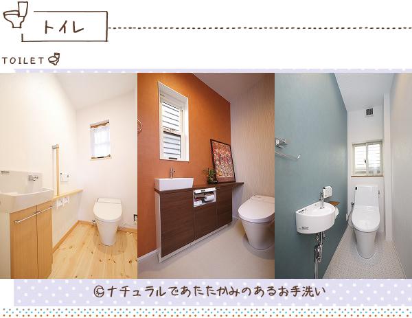 施工事例:中内工務店:トイレ