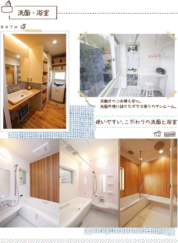 施工事例:中内工務店:洗面・浴室